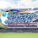 KONAMI、『ワールドサッカーコレクション』シリーズが累計500万DL突破。豪華プレゼントが当たる記念キャンペーンを開催