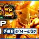 セガ、『MJシリーズ』×パチスロ『ミリオンゴッド-神々の凱旋-』とのコラボイベントを開催!