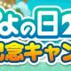 セガゲームス、『ぷよぷよ!!クエスト』で「ぷよの日2020記念CP」開催!「[★6]戦乙女アルル」を期間中ログインした全員にプレゼント
