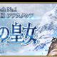 FGO PROJECT、『Fate/Grand Order』で4月4日18時より第2部 第1章「Lostbelt No.1 永久凍土帝国 アナスタシア 獣国の皇女」を公開!