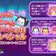 LINE、『ツムツムスタジアム』でにゃんにゃんにゃんの日スペシャルキャンペーン開催!