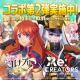 Aiming、『ルナプリ』でTVアニメ「Re:CREATORS」との第2弾コラボを開始! 新コラボキャラが手に入る「ステップアップ召喚ガチャ」も実施