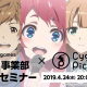 Cygamesアニメ事業部とCygamesPictures、採用セミナーを4月24日20時より共同開催!