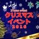 アソビモ、『ステラセプトオンライン -星骸の継承者-』で9つのキャンペーンで楽しめる「クリスマスイベント2016」を開催