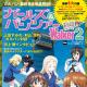 KADOKAWA、ウォーカームック「ガールズ&パンツァーWalker2」を発売 第一弾からページ数を2倍にボリュームアップ