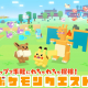 ポケモン、Nintendo Switch『ポケモンクエスト』が配信開始から2日間で全世界100万DL突破!