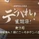 NCジャパン、『雀龍門M』でまりちゅう&くろねこがハロウィンコスプレで登場する公式番組「テンパれ!雀龍荘!」第2回を配信