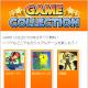 ネオス、Android搭載フィーチャーフォンに最適化した無料ゲームサービス「GAME COLLECTION」をリリース