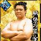 HINATA、『大相撲カード決戦』で配信6周年を記念した大感謝キャンペーンを開催!