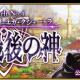 FGO PROJECT、『Fate/Grand Order』で第2部 第4章「Lostbelt No.4 創世滅亡輪廻 ユガ・クシェートラ 黒き最後の神」を6月中旬より開幕!