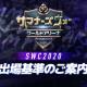 GAMEVIL COM2US Japan、『サマナーズウォー: Sky Arena』の大会「SWC2020」の出場基準を公開