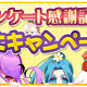 15-COMBO、『栽培少年』で「アンケート感謝記念3大キャンペーン」を開催 天使をモチーフとした新グループを追加