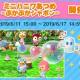 任天堂、『どうぶつの森 ポケットキャンプ』で「ミニハニワあつめ ~ぷかぷかシャボン~」を開始!