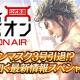 セガ、『龍が如く ONLINE』公式放送番組「龍オン&ON AIR ドラゴンマスク3号引退!? 龍が如く最新情報スペシャル」を配信!