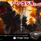 東京ジョイポリス、オリジナルXRコンテンツ「トーキョーゴジラミュージアム」を10月1日より期間限定で提供開始