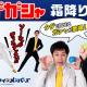 バンダイ、ショッピングサイト「ガシャポンオンライン」を本格オープン! 「タダガシャ」に「霜降り明星」が登場