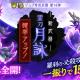 『剣と魔法のログレス いにしえの女神』で羅刹の必殺攻撃スキルを即150回にする新武器が手に入る「霊刀月詠確率アップガチャ」が販売開始