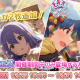バンナム、『ミリシタ』で新SSR七尾百合子、望月杏奈登場の「ミリオンフェス」を開催! 「10回プラチナガシャ1日1回無料キャンペーン」も