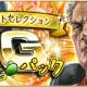 コアエッジ、『アルテイルNEO』で「敬老の日記念GGパック」を期間限定で発売!!