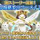 アソビモ、『イルーナ戦記オンライン』で夏イベントの新ストーリー「碧海絶美のマーメイド」を公開!