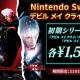 カプコン、Switch版『デビル メイ クライ』シリーズのセールを開催 初期3作品を1,500円で販売