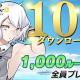 ブシロード、新作『トリプルモンスターズ』が10万DLを突破! 「1000ルーン」 を全ユーザーに配布