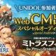 BOI、新作『ミトラスフィア -MITRASPHERE-』が「UNIDOL」とコラボ! WebCM出演をかけたSHOWROOMオーディションを実施