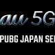 """DMM GAMESとKDDI、eスポーツ・国内プロリーグ「PUBG JAPAN SERIES」の公式アプリを提供 ファン、チーム、PJSの新たな""""つながり""""を体験"""