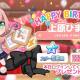 ブシロードとCraft Egg、『ガルパ』でAfterglowの上原ひまりの誕生日を記念したログインプレゼントと「ひまり誕生日記念ガチャ」を実施!
