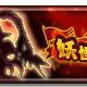 レベルファイブ、『妖怪三国志 国盗りウォーズ』で最大30体の妖怪と軍魔神を駆使して戦う「第21回妖怪大遠征」を開催!