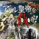 ラッシュジャパン、PCブラウザゲーム『インペリアル サガ』の「mixiゲーム」でのサービス開始を記念したリアル宝探しイベントを10月3日に開催