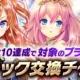 DMM GAMES、『千年戦争アイギス』シリーズで3周年記念キャンペーンを開催 第一弾は本日から実施、第二弾は12月1日からの予定