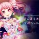 ブシロードとCraft Egg、『ガルパ』で「Pastel*Palettes特別公演 ~まんまるお山に彩りスペシャル☆~」開催を記念して「スター×100」をプレゼント!
