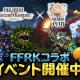 スクエニ、『ワールド オブ ファイナルファンタジー メリメロ』で『FFRK』コラボ開始! コラボ記念お祭りガチャ「幻獣祭」を開催