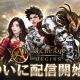 ゲームヴィルジャパン、太古遠征3DRPG『ArcheAge BEGINS』を配信開始 お気に入りの英雄キャラが手に入るログインイベントを開催