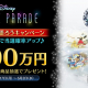 タイトー、『ディズニー ミュージックパレード』で「ミューパレ語ろうCP」開催!  ミッキーマウスのアイコンが浮かび上がる特別なダイヤモンド等が当たる