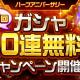 バンナム、『スーパーロボット大戦DD』で1日1回ガシャ10連無料キャンペーン第2弾開催 SR以上のユニットパーツ確定