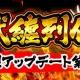 DMM GAMES、『三国志戦姫~乱世に舞う乙女たち~』で「進軍」「工房」「装備品」を追加する大型アップデートを12月8日に実施