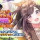 バンナム、『シャニマス』でアイドル育成イベント「秋のアイドル強化週間」を10月11日より開催!