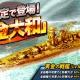 KONGZHONG JP、『バトルシップウォーズ』に新戦艦「黄金大和」を追加! 「黄金大和」が入手可能のイベントも開催