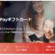 PayPay、企業がユーザーにPayPayボーナスを付与できる「PayPayギフトカード」の提供開始
