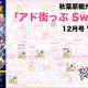 miHoYo、『崩壊3rd』のイベント情報を東京・秋葉原の観光マップ「アド街っぷSweet Vol.68」に掲載!