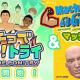 スティング、スマホ版トレーニング育成アクションゲーム『マッチョでポン! トライ』を配信開始!