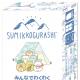 スロウカーブ、「すみっコぐらし」カードゲーム第2弾「すみっコぐらし~みんなでわくわくテント作り!~」を発売!