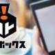 スカイリンク、スマホやWebで簡単に楽しめるオンラインくじ「LOT-BOX」のサービスを開始 ここでしか手にはいらない限定グッズも多数登場