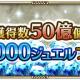 スクエニ、『ロマサガRS』でイベントの達成報酬として4000ジュエルの配布が決定!