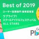 ブシロード、『スクスタ』がGoogle Play ベスト オブ 2019 ユーザー投票部門を受賞 ラブカスター500個をプレゼント