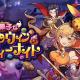 任天堂とCygames、『ドラガリアロスト』で施設イベント【復刻】「お菓子なハロウィンパーティーナイト」を10月18日15時より開催!