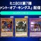 KONAMI、『遊戯王 デュエルリンクス』に新カード追加となるミニBOX「サーヴァント・オブ・キングス」が登場! 500ジェムのプレゼントも実施