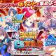 DMM GAMES、スポ根!美少女バトルRPG『CIRCLET PRINCESS』で新イベント「激闘!第一回CB演舞祭」を開始!